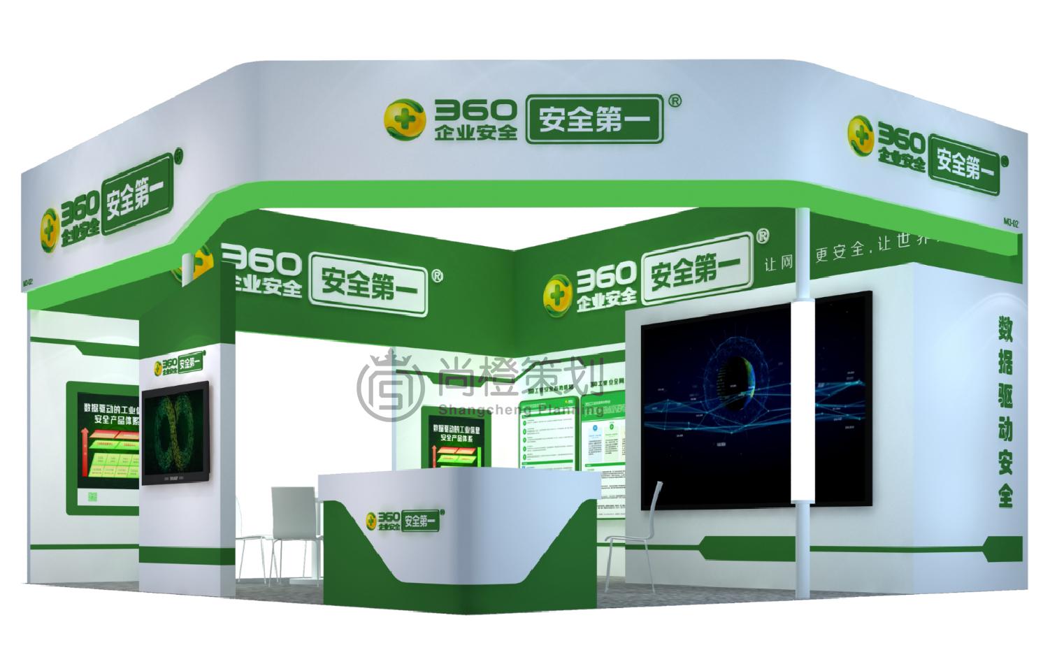 360安全企业展台搭建
